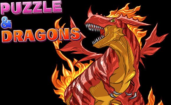 「パズル&ドラゴンズ」の画像検索結果