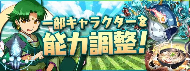 https://pad.gungho.jp/member/adjust/200717/img/top.jpg