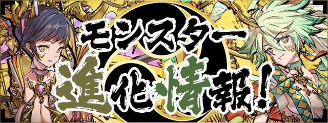 https://pad.gungho.jp/member/adjust/200929/img/top.jpg