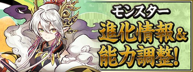 https://pad.gungho.jp/member/adjust/210114/img/top.jpg?=201118