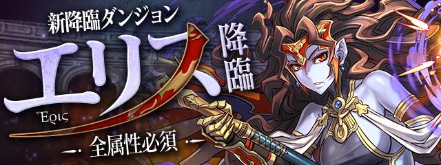 https://pad.gungho.jp/member/advent/img/190526_eris/top.jpg