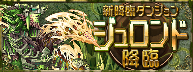 https://pad.gungho.jp/member/advent/img/201126_jelond/top.jpg