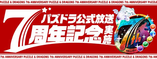 Puzzle&Dragons 官方放送~7周年記念~實施!