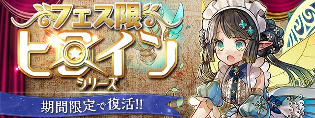 「フェス限ヒロイン」系列將期間限定登場!