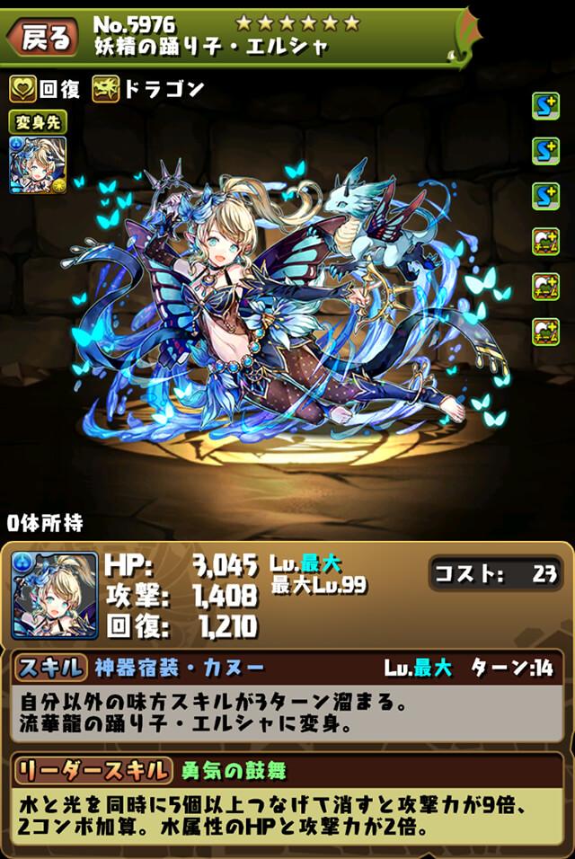 妖精の踊り子・エルシャ