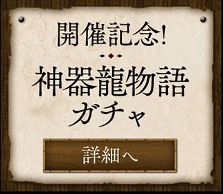 「開催記念!神器龍物語ガチャ」登場!