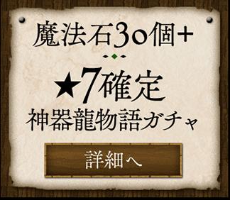 「魔法石30個+★7確定神器龍物語ガチャ」販売!