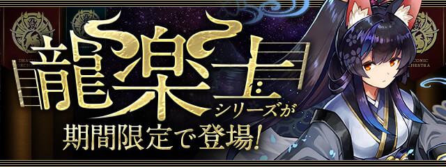 https://pad.gungho.jp/member/carnival/ryugakushi/191108/img/top.jpg