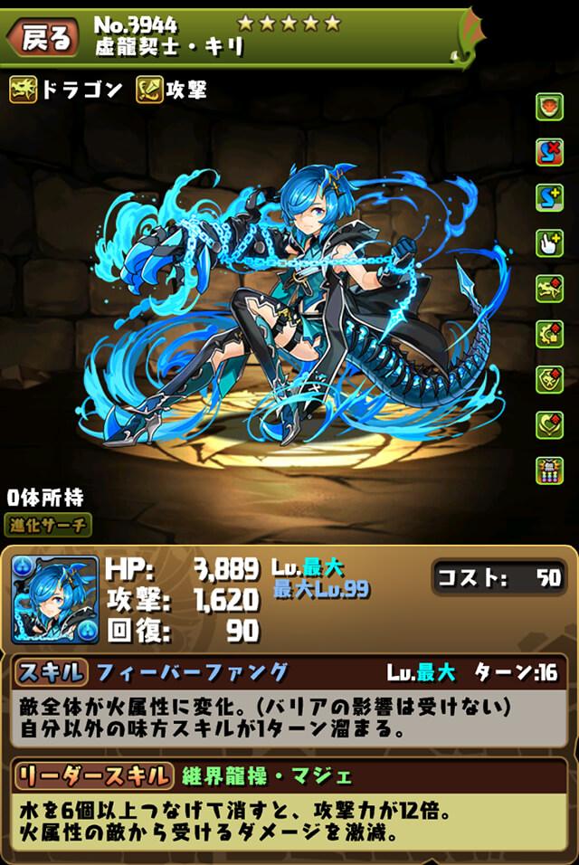 https://pad.gungho.jp/member/carnival/ryukeishi_ryukanshi/210115/img/ability/3944.jpg