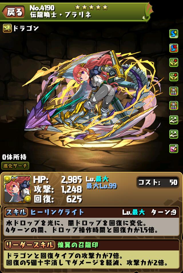 https://pad.gungho.jp/member/carnival/ryukeishi_ryukanshi/210115/img/ability/4190.jpg