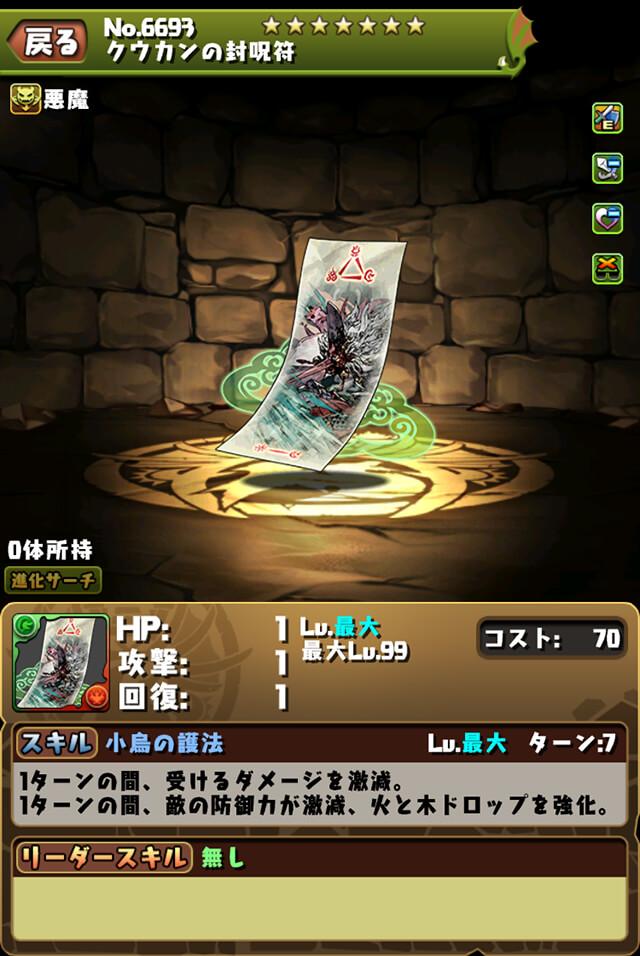 https://pad.gungho.jp/member/carnival/shikigami-ayakashi/201120/img/ability/6693.jpg