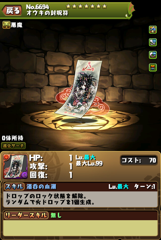 https://pad.gungho.jp/member/carnival/shikigami-ayakashi/201120/img/ability/6694.jpg