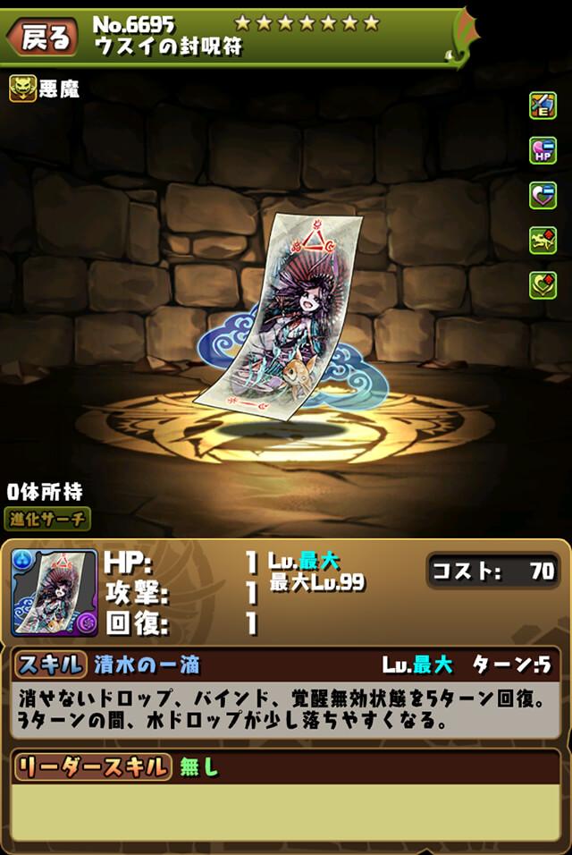 https://pad.gungho.jp/member/carnival/shikigami-ayakashi/201120/img/ability/6695.jpg