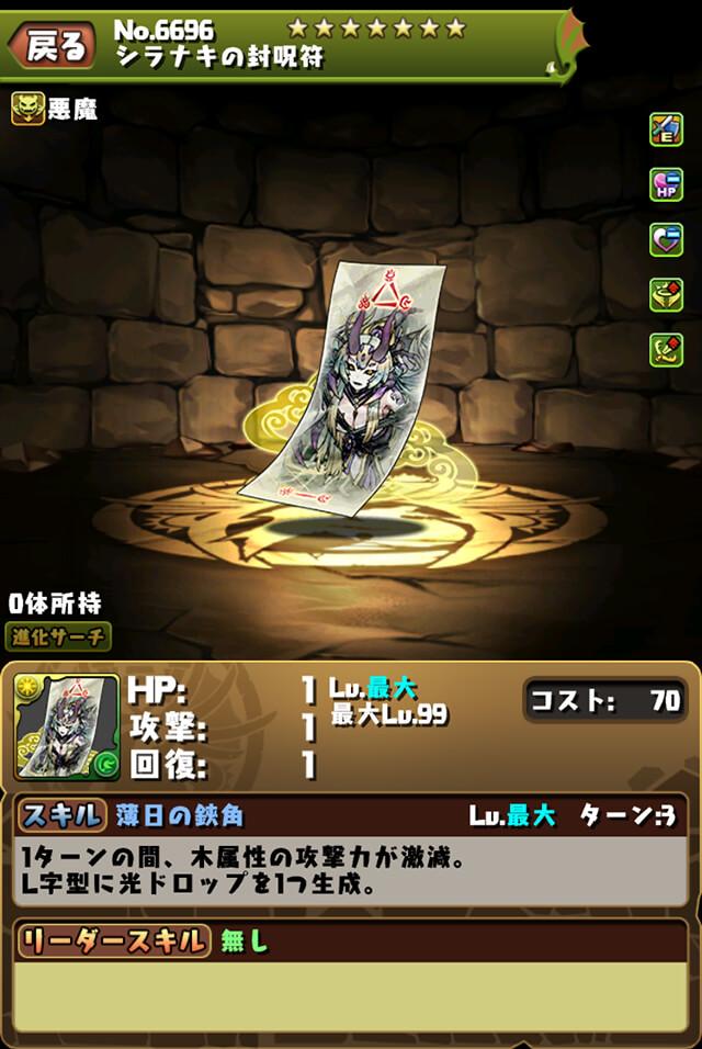 https://pad.gungho.jp/member/carnival/shikigami-ayakashi/201120/img/ability/6696.jpg