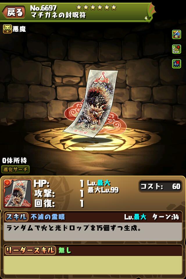 https://pad.gungho.jp/member/carnival/shikigami-ayakashi/201120/img/ability/6697.jpg