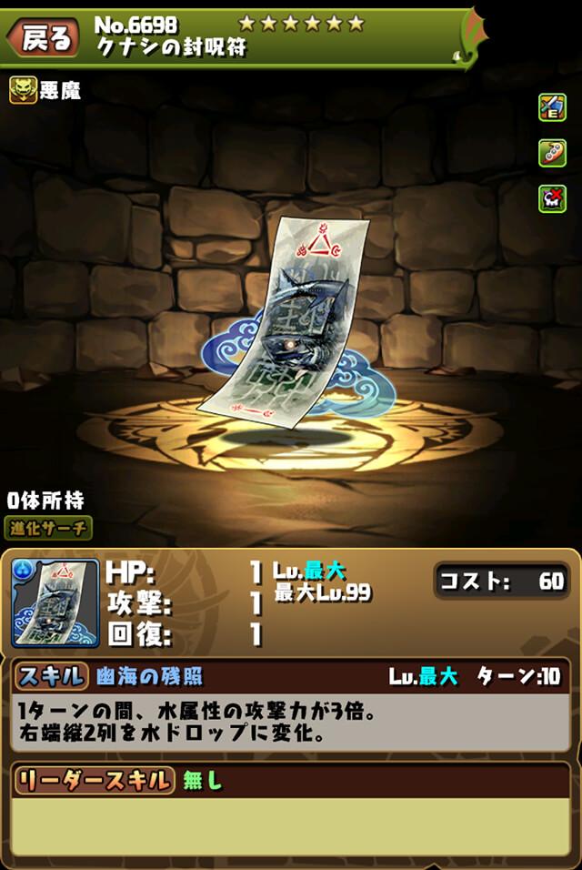https://pad.gungho.jp/member/carnival/shikigami-ayakashi/201120/img/ability/6698.jpg
