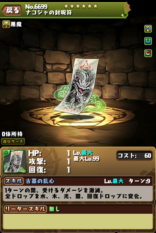 https://pad.gungho.jp/member/carnival/shikigami-ayakashi/201120/img/ability/6699.jpg