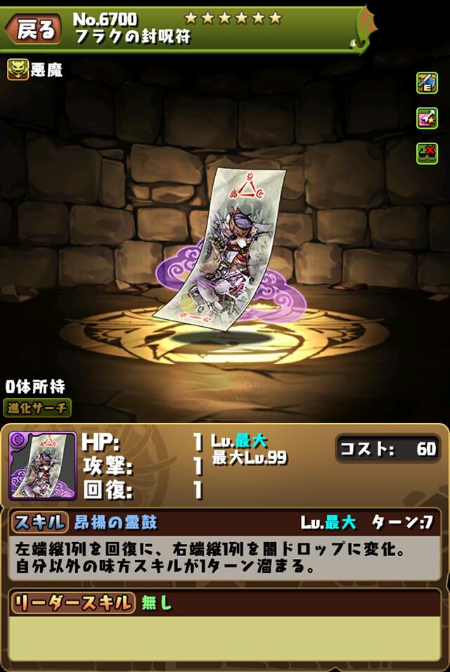 https://pad.gungho.jp/member/carnival/shikigami-ayakashi/201120/img/ability/6700.jpg