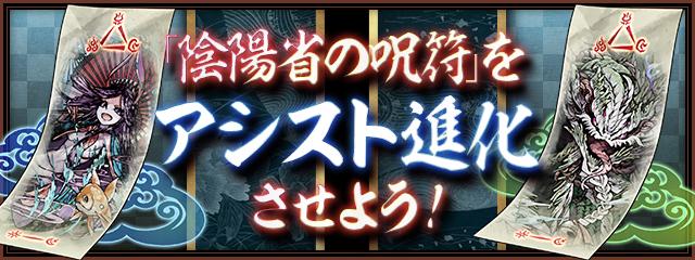 https://pad.gungho.jp/member/carnival/shikigami-ayakashi/201120/img/top_howto03.jpg
