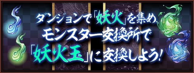https://pad.gungho.jp/member/carnival/shikigami-ayakashi/210204/img/top_howto02.jpg