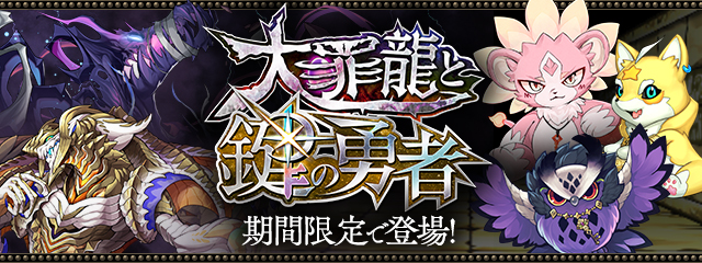 「大罪龍與鍵之勇者」期間限定登場!