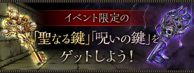 https://pad.gungho.jp/member/carnival/sins-keys/200731/img/top_howto01.jpg