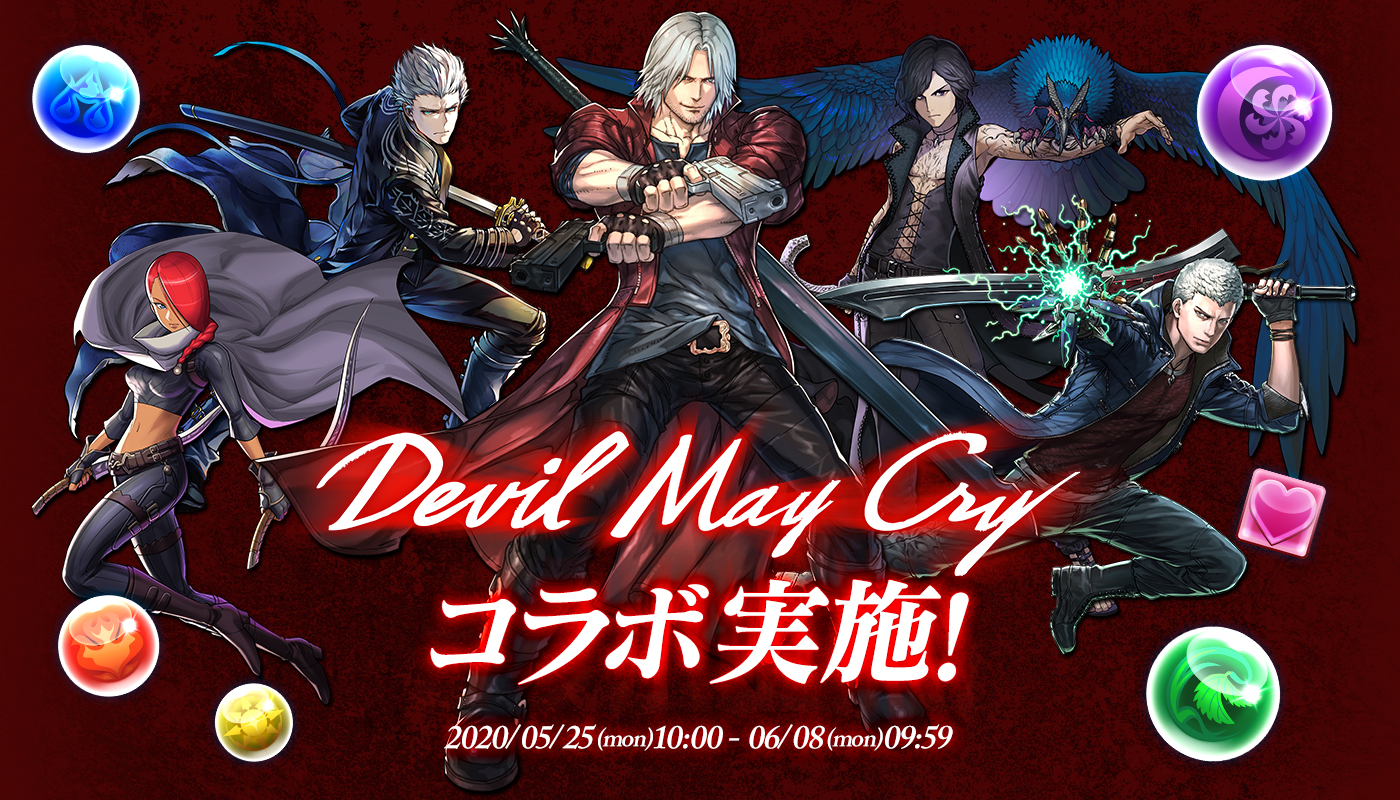 Devil May Cryコラボ決定!