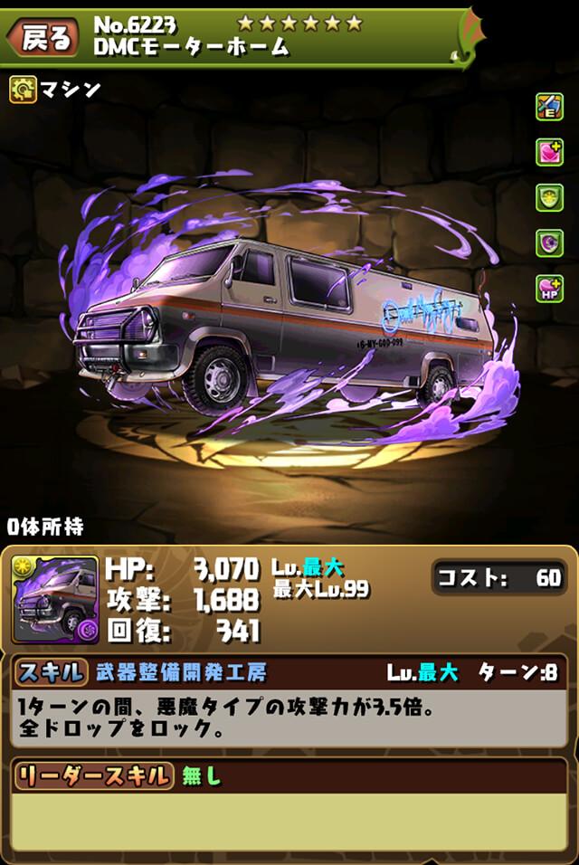 https://pad.gungho.jp/member/collabo/dmc/200522/img/6223.jpg