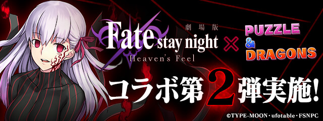 Fate/stay night [Heaven's Feel]×パズドラ 第2弾コラボ実施!