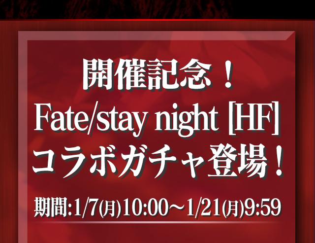開催記念!Fate/stay night [HF]ガチャ登場!