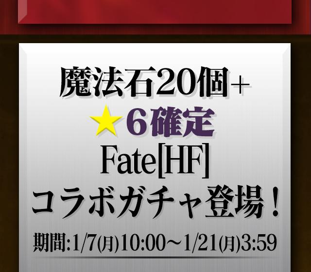 魔法石20個+★6確定Fate[HF]コラボガチャ登場!