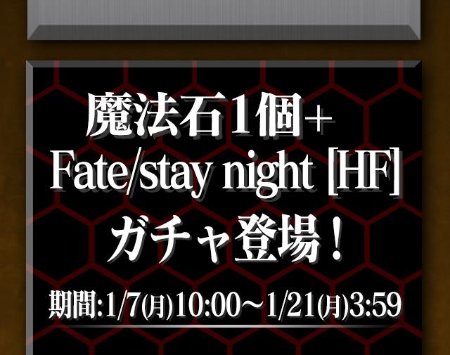 魔法石1個+Fate/stay night [HF]ガチャ登場!