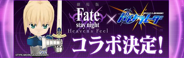 Fate/stay night [HF]×パズドラレーダーコラボ決定!