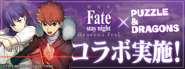 Fate/stay night [Heaven's Feel]×パズドラ コラボ実施!