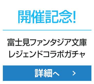 ファンタジア コラボ 富士見