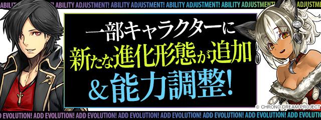 (08/15實裝)部份合作角色追加進化形態&能力調整!