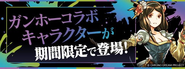 ガンホーコラボキャラクターが期間限定で登場!