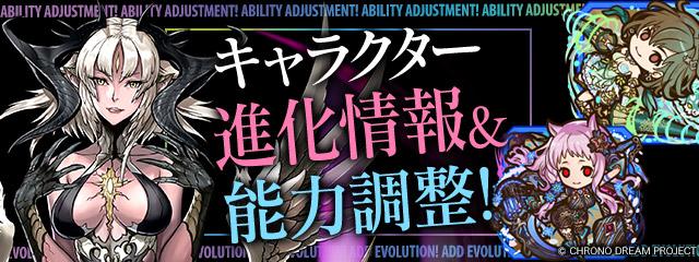 https://pad.gungho.jp/member/collabo/gungho/img/210514/top_adjust.jpg