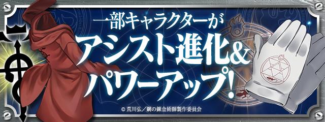 (10/23實裝)部份合作角色輔助進化&PowerUp!