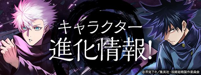 「咒術迴戰」角色進化情報!
