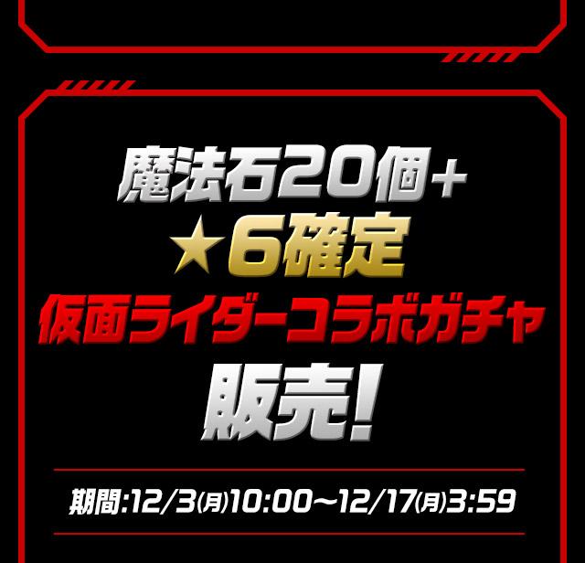 魔法石20個+星6確定仮面ライダーコラボガチャ販売!