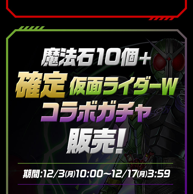 魔法石10個+確定仮面ライダーWガチャ販売!