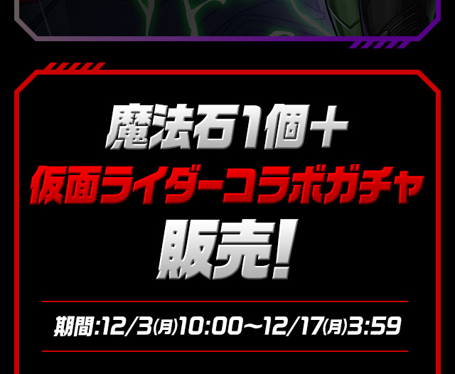 魔法石1個+仮面ライダーコラボガチャ販売!