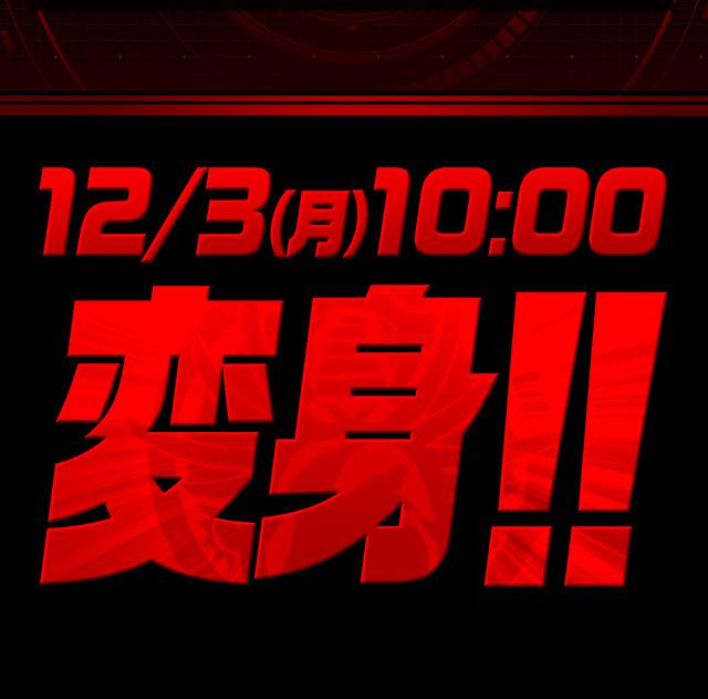 12月3日10時から変身!!
