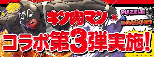 「キン肉マン」合作活動第3彈實施!