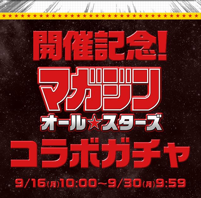 開催記念!マガジンオールスターズコラボガチャ登場! 9/16(月)10:00~9/30(月)9:59
