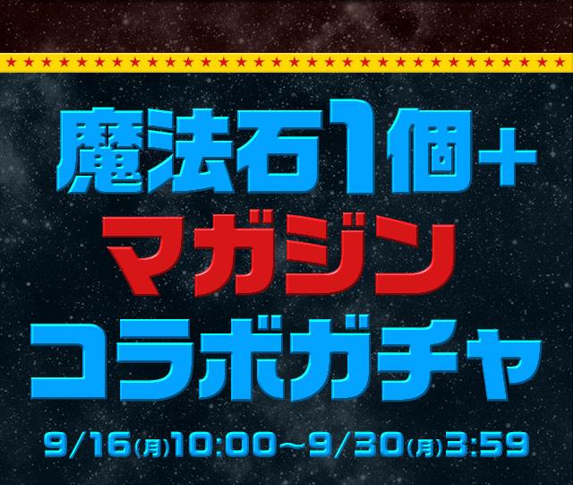 魔法石1個+マガジンコラボガチャ販売! 9/16(月)10:00~9/30(月)3:59