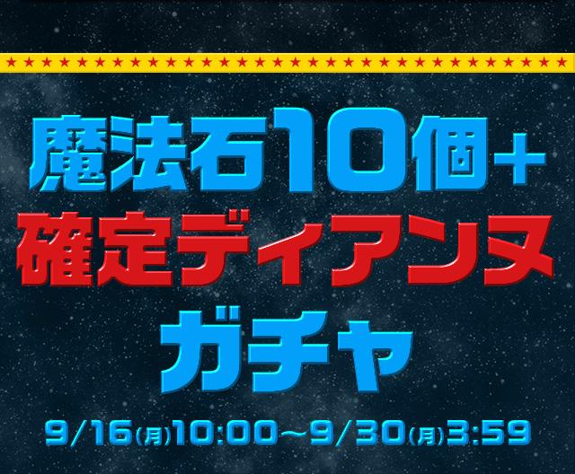 魔法石10個+確定ディアンヌガチャ販売! 9/16(月)10:00~9/30(月)3:59