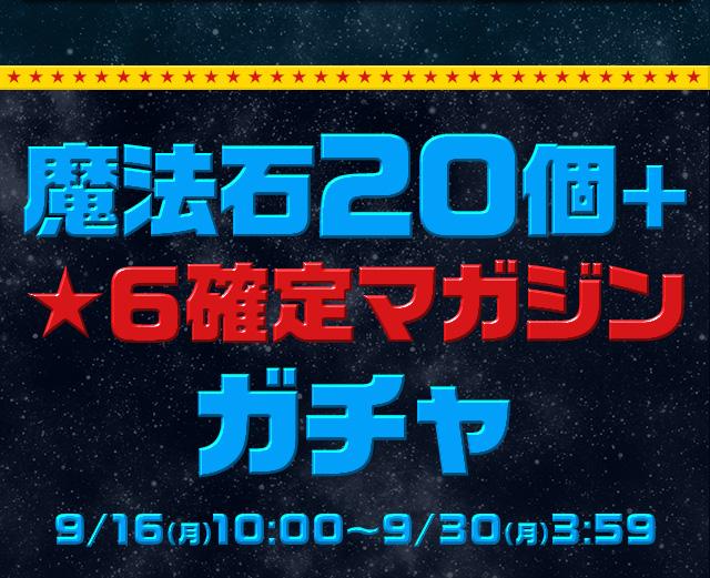 魔法石20個+★6確定ガチャ販売! 9/16(月)10:00~9/30(月)3:59