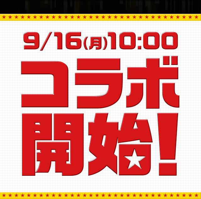 9/16(月)10:00 コラボ開始!
